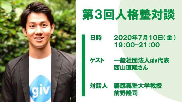 第3回 人格塾対談|西山直隆 × 前野隆司