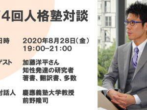 第4回 人格塾対談|加藤洋平 × 前野隆司